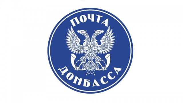 pochta-donbassa2.jpg