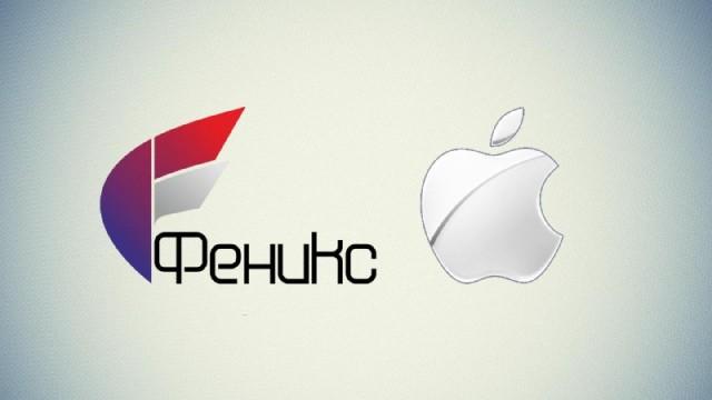 Feniks-Apple-ID.jpg