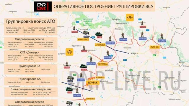 gruppirovka-voysk-ato-infografika-vsu-3.jpg