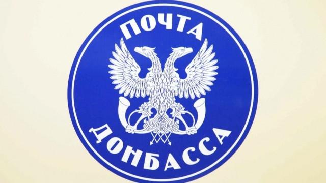 pochta-donbassa-e1522759694813.jpg