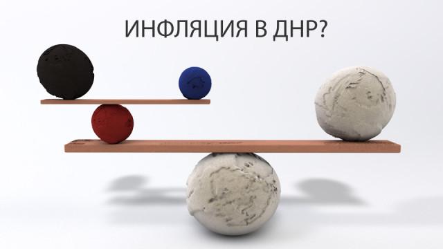 Inflyatsiya-v-DNR-chego-zhdat-k-kontsu-2017-goda.jpg