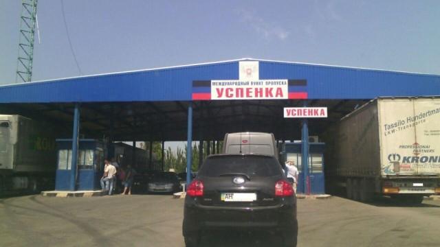 uspenka-e1505565966849.jpg