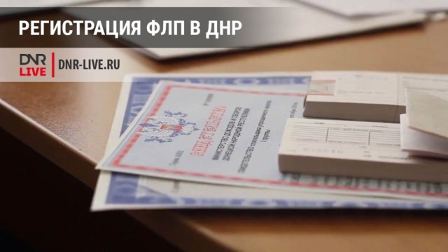 registratsiya-flp-dnr.jpg