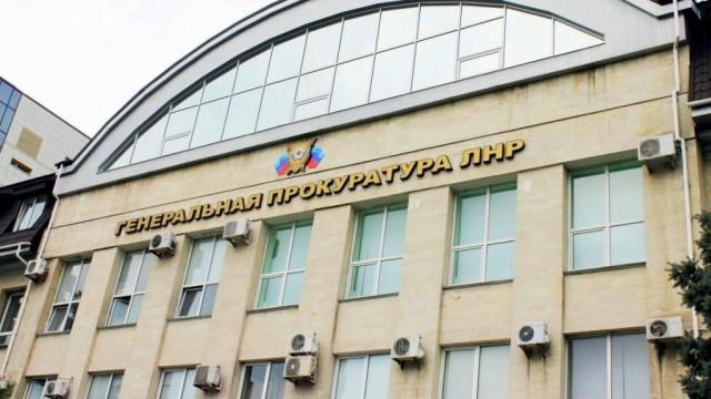gerenalnaya-prokuratura-lnr-e1511342740259.jpg