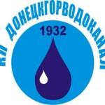 """КП """"Донецкгорводоканал"""""""
