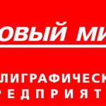 """ООО """"Типография """"Новый мир"""""""