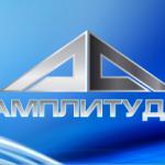 "ООО ""Завод ""Амплитуда"""