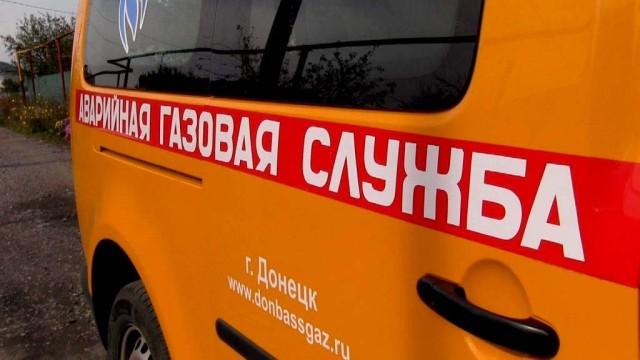 Avariyno-dispetcherskie-sluzhbyi-GK---Donbassgaz--.jpg