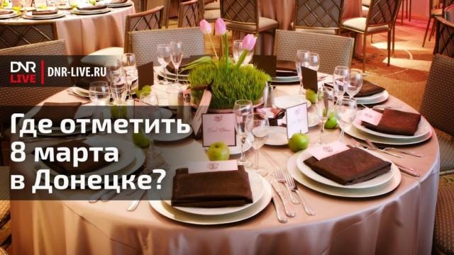 Gde-otmetit-8-marta-v-Donetske-1.jpg