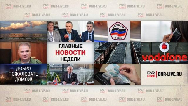 Glavnyie-novosti-za-nedelyu-19.03-----25.03.2018.jpg
