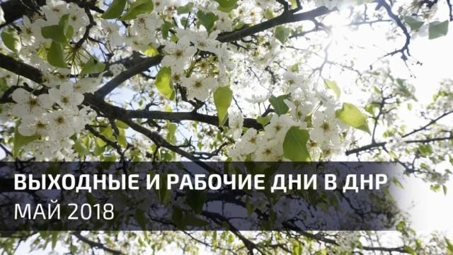 kalendar-vyihodnyie-i-rabochie-dni-v-mae-2018.jpg