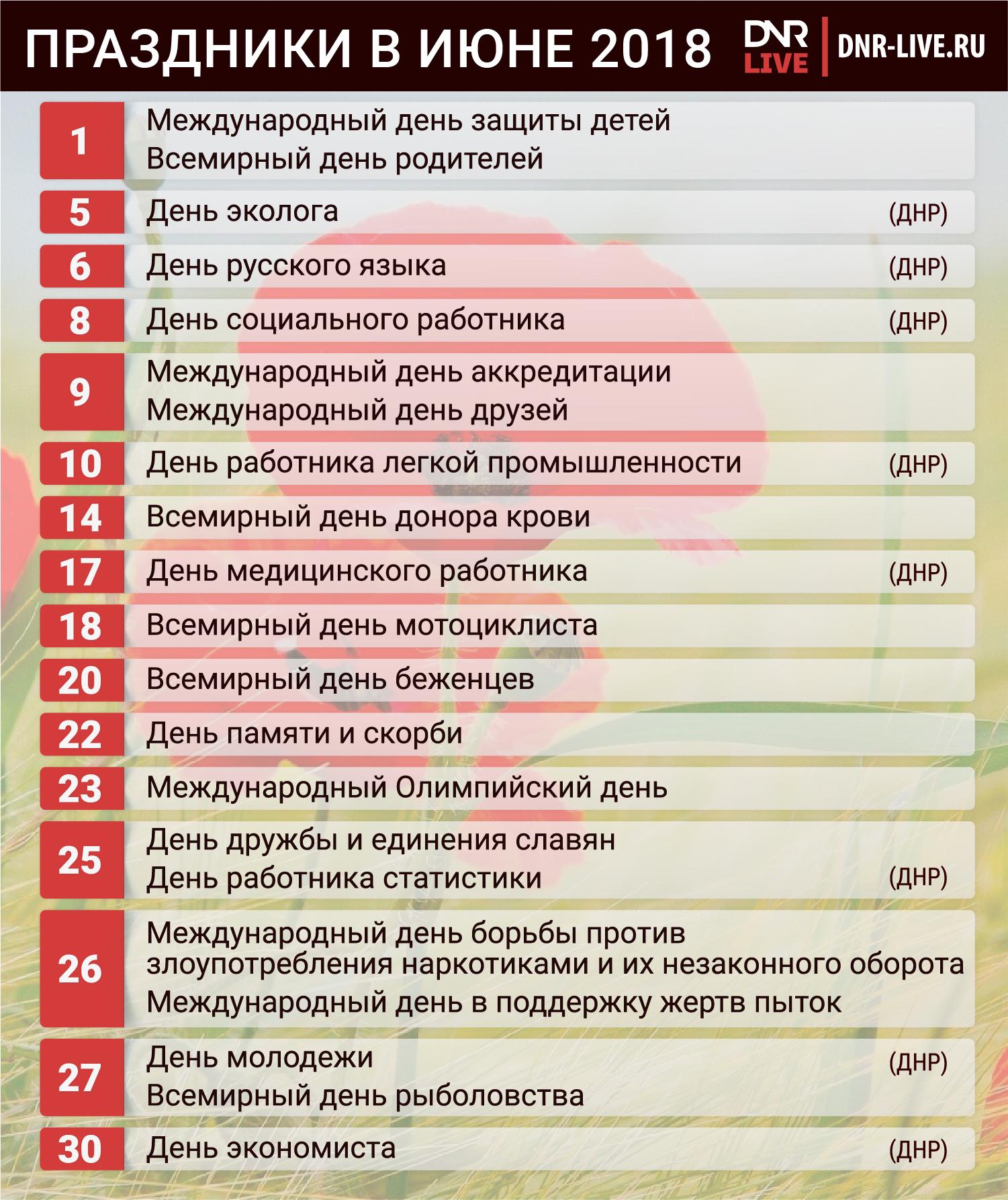 Календарь праздники_июнь (5)