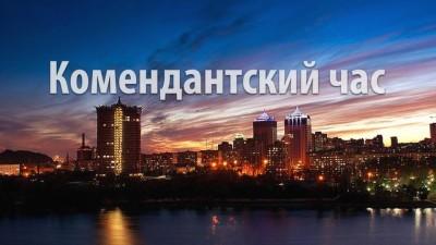 Будет ли сокращен комендантский час – комментарий Д.Пушилина