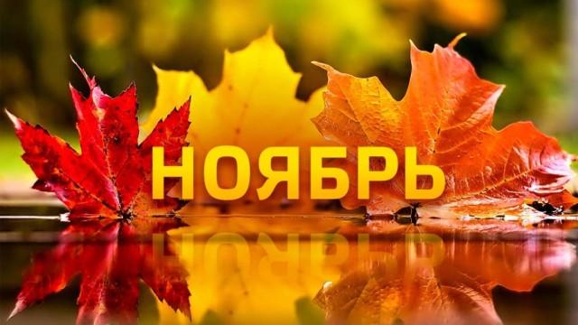 Kalendar_miniatyura_noyabr-2.jpg