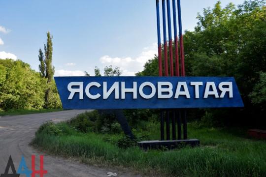 YAsinovatoy-prisvoeno-zvanie---Gorod-voinskoy-slavyi---e1539440410726.jpg
