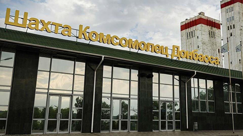 na-GP---SHahta-Komsomolets-Donbassa---vveli-v-e`kspluatatsiyu-dve-lavyi.jpg