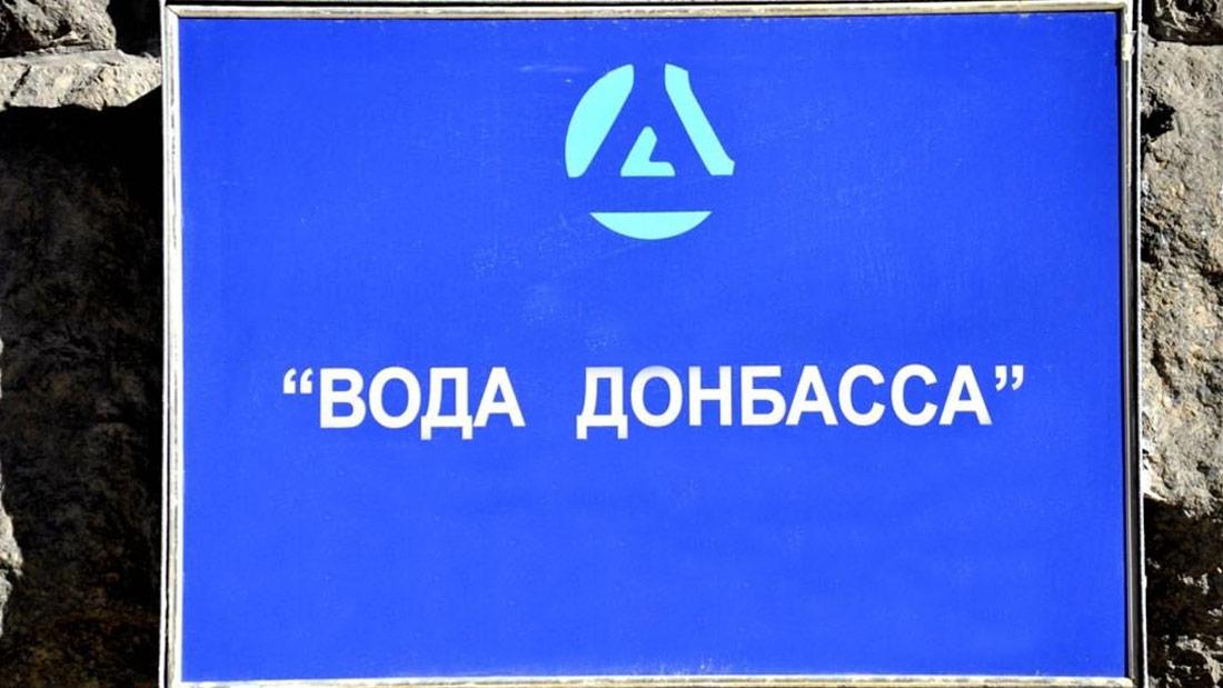 В Донецке задержаны по подозрению в коррупции должностные лица ГП «Вода Донбасса»