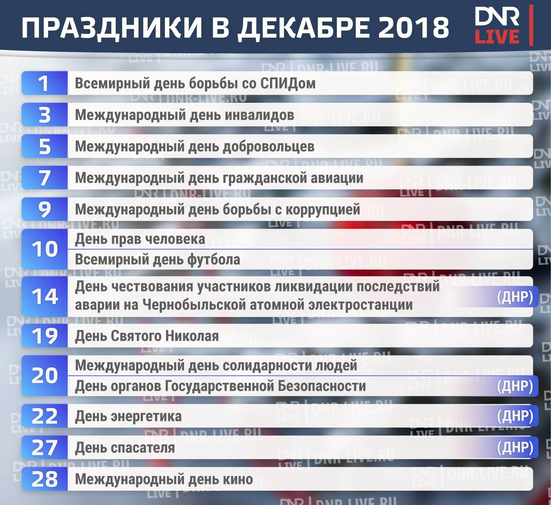 Календарь-праздники_декабрь (4)