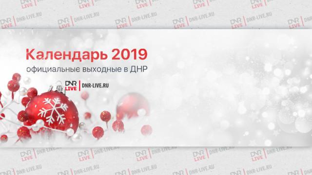 kalendar-s-vyihodnyimi-dnr-2019.jpg