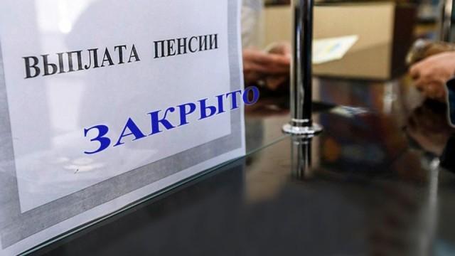 Na-Ukraine-mogut-otobrat-pensii-u-pensionerov.jpg