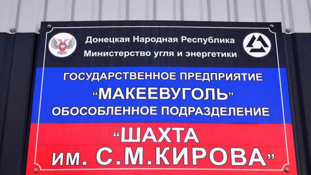 Makeevugol-shahta-im-Kirova-e1563272352773.jpg