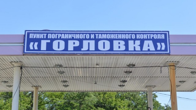 kpp-gorlovka-e1562414299291.jpg