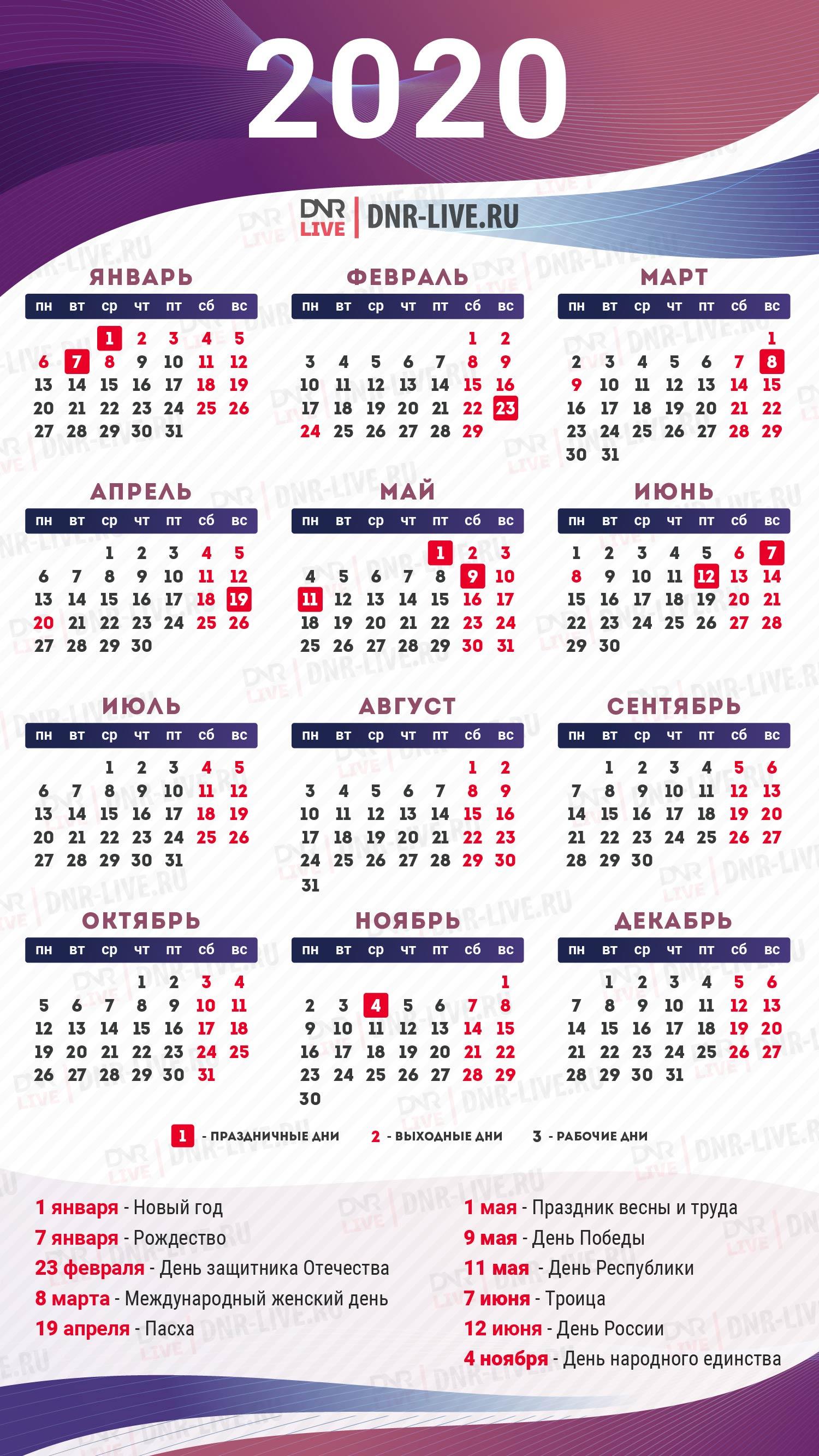 Календарь_2020 днр