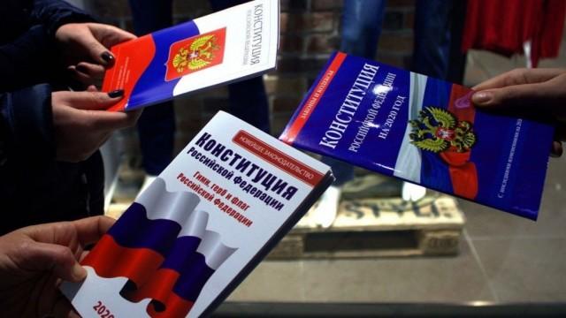 konstitutsiya-rf-e1582445266568.jpg