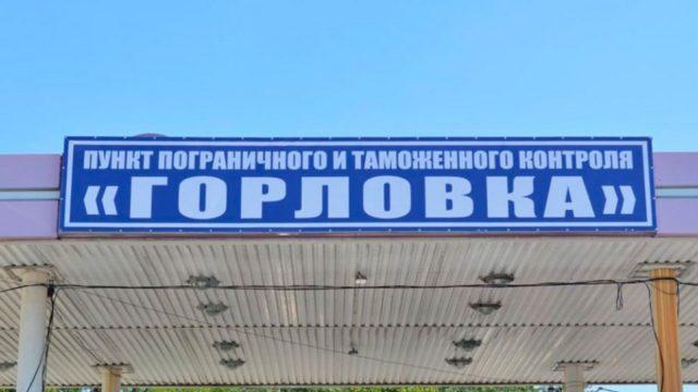 pptk-gorlovka.jpg