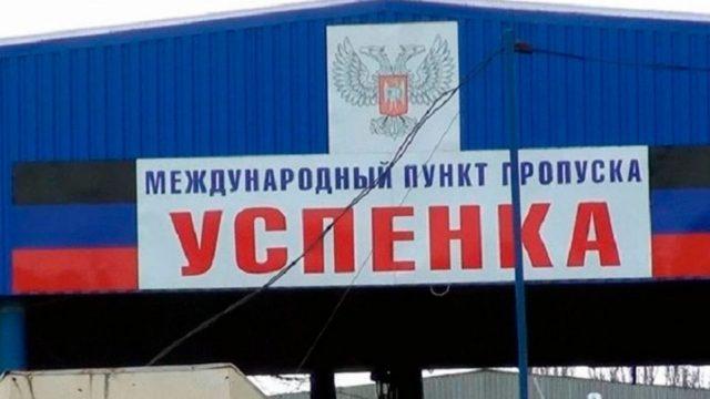 uspenka-1.jpg