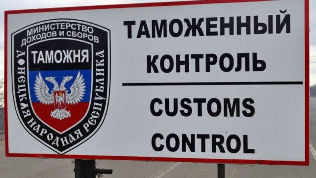tamozhennyj-kontrol-dnr-e1590913680926.jpg