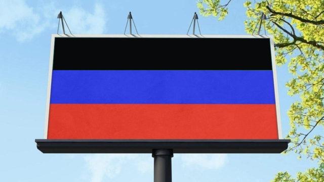 flag-dnr-reklama-pravitelstvo.jpg
