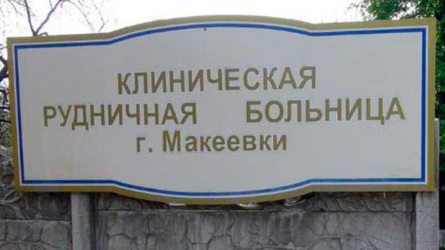 rudnichnaya-bolnicza.jpg
