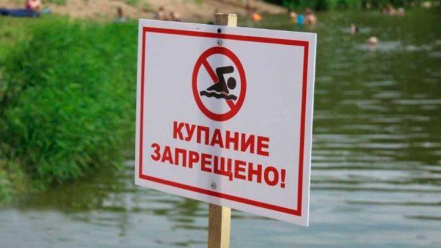 kupanie-zapreshheno.jpg