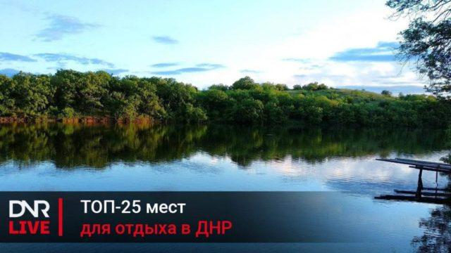 top_25-mest-dlya-otdyha-v-dnr.jpg