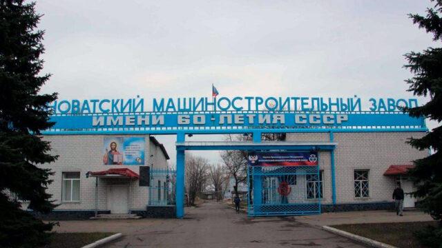 yasinovatskij-mashzavod.jpg