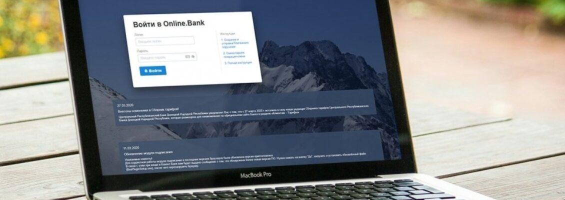 Сложности с регистрацией или входом в «ЦРБ Онлайн». Что делать?