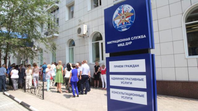 migraczionnaya-sluzhba-e1599985407396.jpg