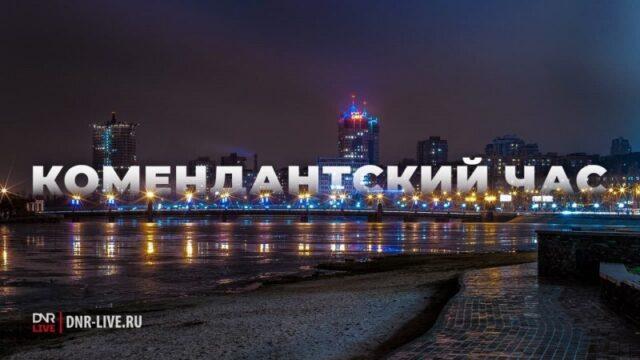 kommendantskij-chas.jpg
