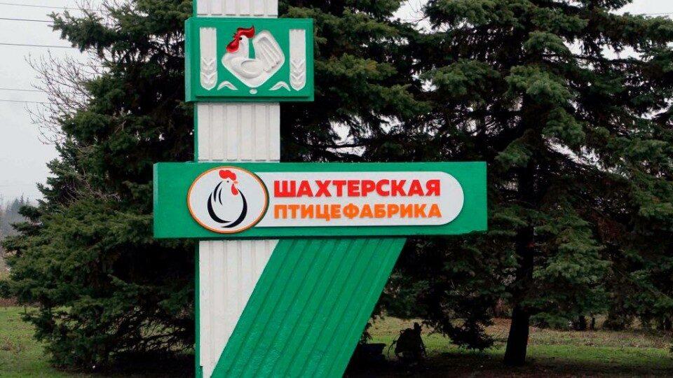 shahterskaya-ptitsefabrika-960x540-960x540-1.jpg