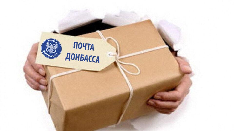 pochta-donbassa-960x540-1.jpg