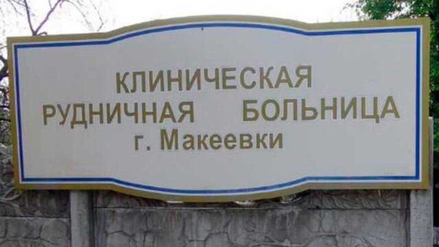 rudnichnaya-bolnitsa.jpg