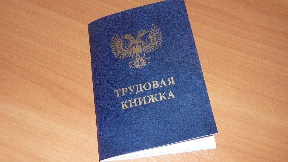 trudovoy-stazh-960x540-960x540-1.jpg