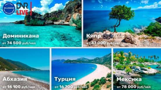 Отдых за границей для жителей ДНР