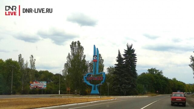 hartsyizsk-960x540-960x540-1.jpg